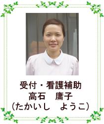 スタッフ受付02